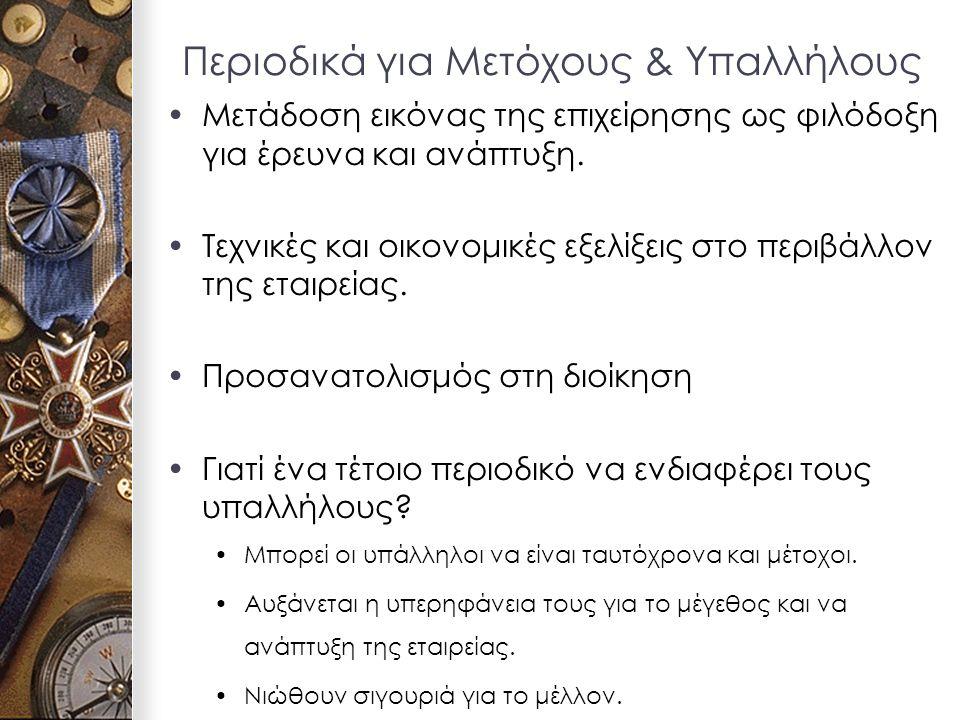 Περιοδικά για Μετόχους & Υπαλλήλους Μετάδοση εικόνας της επιχείρησης ως φιλόδοξη για έρευνα και ανάπτυξη.