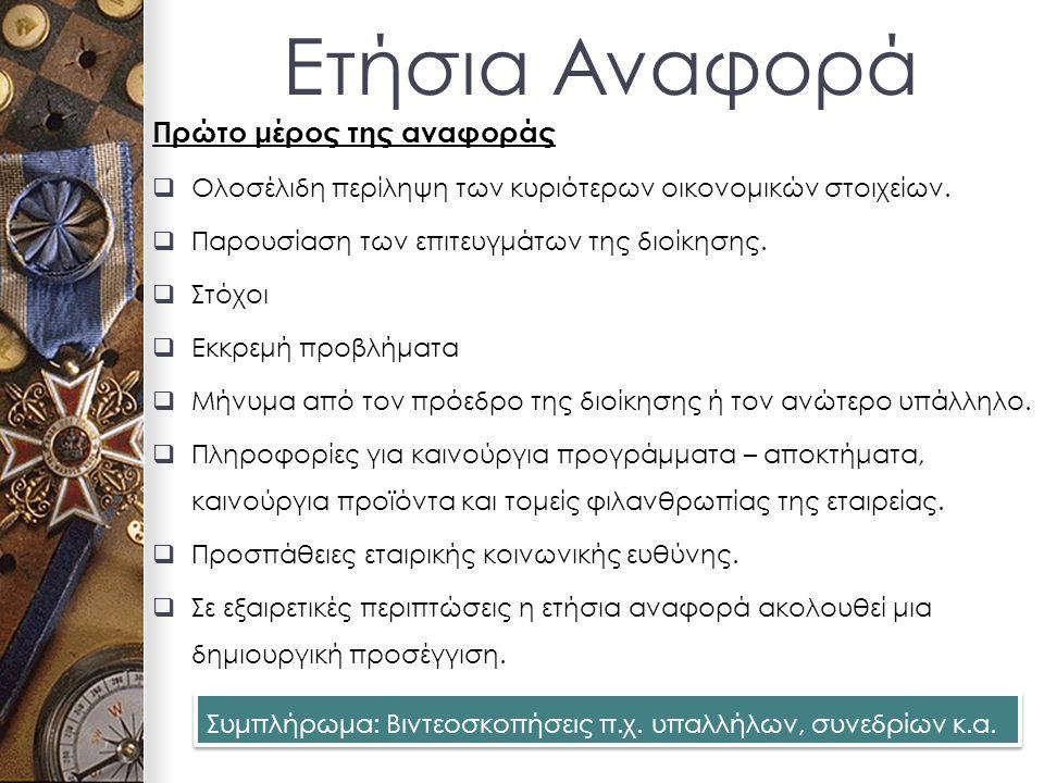 Ετήσια Αναφορά Πρώτο μέρος της αναφοράς  Ολοσέλιδη περίληψη των κυριότερων οικονομικών στοιχείων.