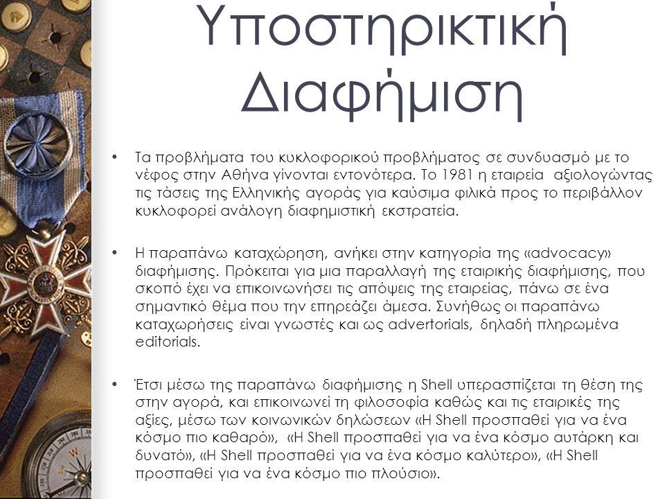 Υποστηρικτική Διαφήμιση Τα προβλήματα του κυκλοφορικού προβλήματος σε συνδυασμό με το νέφος στην Αθήνα γίνονται εντονότερα.