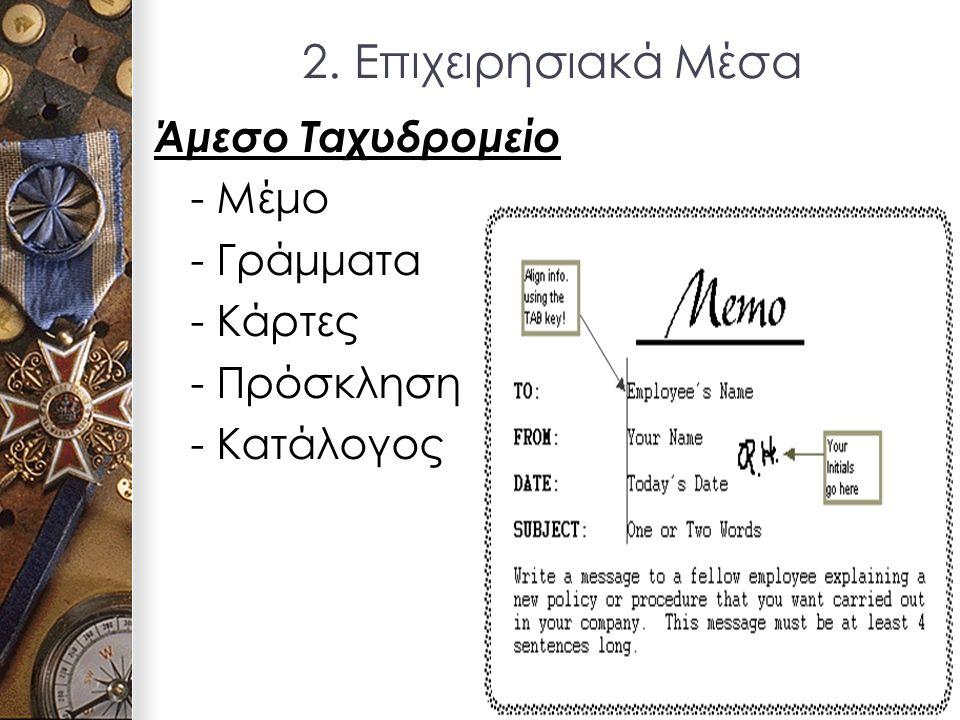 2. Επιχειρησιακά Μέσα Άμεσο Ταχυδρομείο - Μέμο - Γράμματα - Κάρτες - Πρόσκληση - Κατάλογος