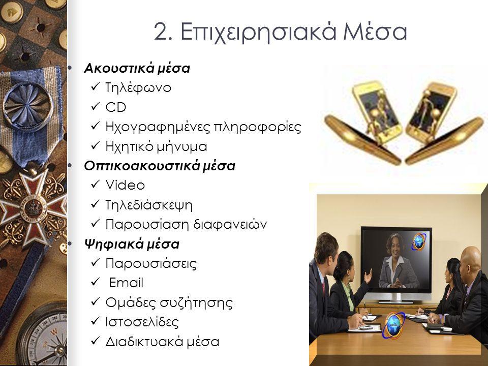 2. Επιχειρησιακά Μέσα Ακουστικά μέσα Τηλέφωνο CD Ηχογραφημένες πληροφορίες Ηχητικό μήνυμα Οπτικοακουστικά μέσα Video Τηλεδιάσκεψη Παρουσίαση διαφανειώ