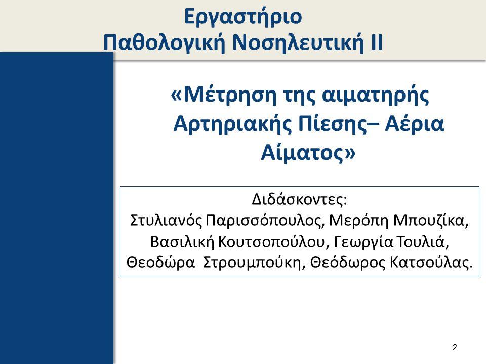 Αιματηρή μέτρηση αρτηριακής πίεσης icumusings.blogspot.gr 3