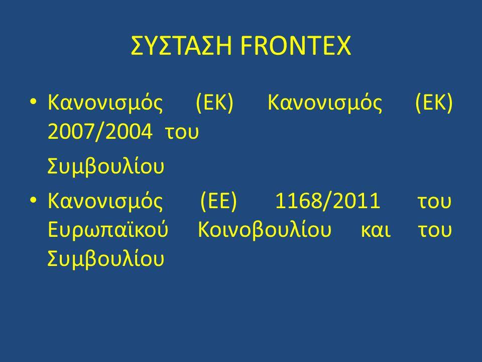 ΣΥΣΤΑΣΗ FRONTEX Κανονισμός (ΕΚ) Κανονισμός (ΕΚ) 2007/2004 του Συμβουλίου Κανονισμός (ΕΕ) 1168/2011 του Ευρωπαϊκού Κοινοβουλίου και του Συμβουλίου