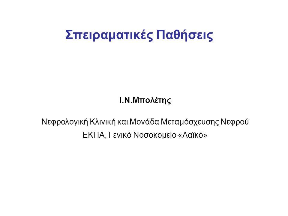 Σπειραματικές Παθήσεις I.Ν.Μπολέτης Νεφρολογική Κλινική και Μονάδα Μεταμόσχευσης Νεφρού ΕΚΠΑ, Γενικό Νοσοκομείο «Λαϊκό»