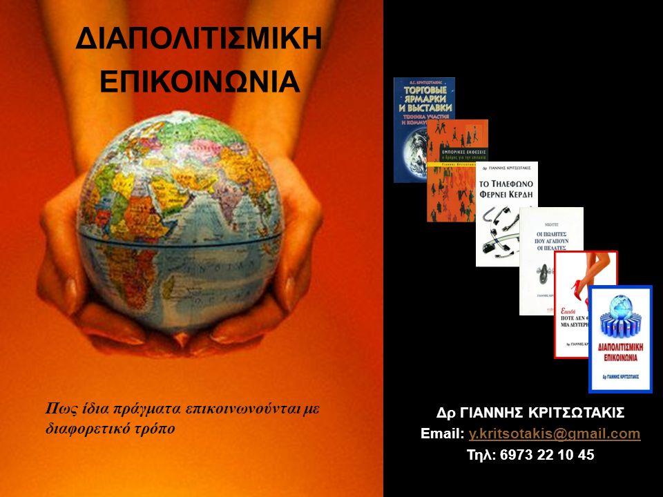 ΔΙΑΠΟΛΙΤΙΣΜΙΚΗ ΕΠΙΚΟΙΝΩΝΙΑ Δρ ΓΙΑΝΝΗΣ ΚΡΙΤΣΩΤΑΚΙΣ Email: y.kritsotakis@gmail.comy.kritsotakis@gmail.com Τηλ: 6973 22 10 45 Πως ίδια πράγματα επικοινωνούνται με διαφορετικό τρόπο