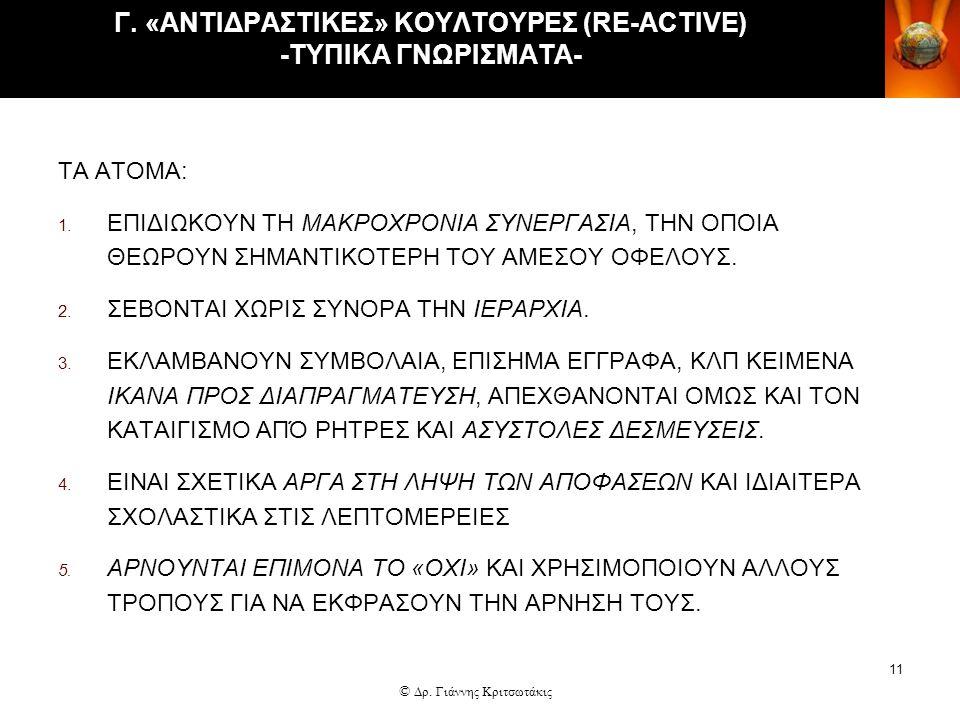 11 Γ.«ΑΝΤΙΔΡΑΣΤΙΚΕΣ» ΚΟΥΛΤΟΥΡΕΣ (RE-ACTIVE) -ΤΥΠΙΚΑ ΓΝΩΡΙΣΜΑΤΑ- ΤΑ ΑΤΟΜΑ: 1.