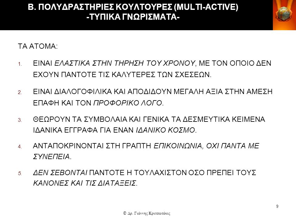 9 Β. ΠΟΛΥΔΡΑΣΤΗΡΙΕΣ ΚΟΥΛΤΟΥΡΕΣ (MULTI-ACTIVE) -ΤΥΠΙΚΑ ΓΝΩΡΙΣΜΑΤΑ- ΤΑ ΑΤΟΜΑ: 1. ΕΙΝΑΙ ΕΛΑΣΤΙΚΑ ΣΤΗΝ ΤΗΡΗΣΗ ΤΟΥ ΧΡΟΝΟΥ, ΜΕ ΤΟΝ ΟΠΟΙΟ ΔΕΝ ΕΧΟΥΝ ΠΑΝΤΟΤΕ Τ