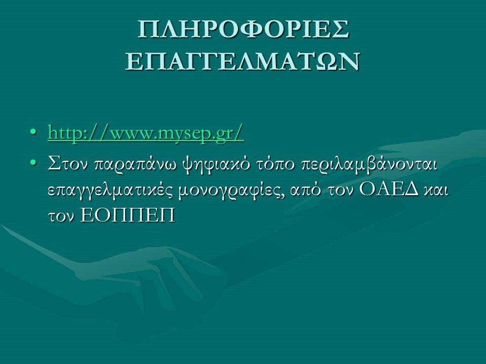 ΠΛΗΡΟΦΟΡΙΕΣ ΕΠΑΓΓΕΛΜΑΤΩΝ http://www.mysep.gr/http://www.mysep.gr/http://www.mysep.gr/ Στον παραπάνω ψηφιακό τόπο περιλαμβάνονται επαγγελματικές μονογραφίες, από τον ΟΑΕΔ και τον ΕΟΠΠΕΠΣτον παραπάνω ψηφιακό τόπο περιλαμβάνονται επαγγελματικές μονογραφίες, από τον ΟΑΕΔ και τον ΕΟΠΠΕΠ