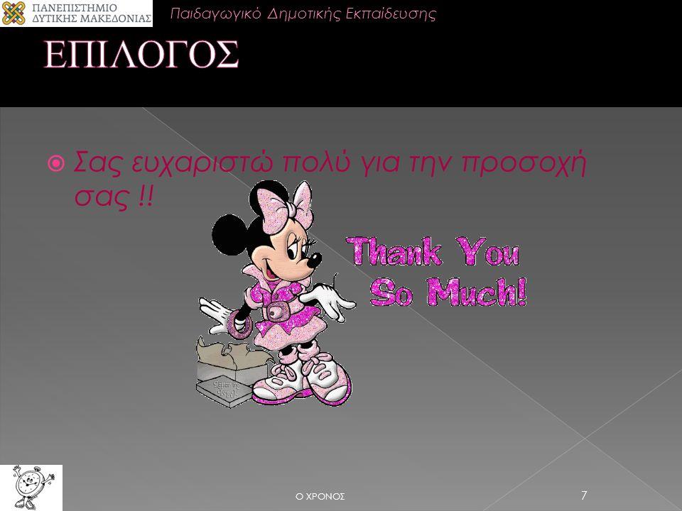  Σας ευχαριστώ πολύ για την προσοχή σας !! Ο ΧΡΟΝΟΣ 7 Παιδαγωγικό Δημοτικής Εκπαίδευσης