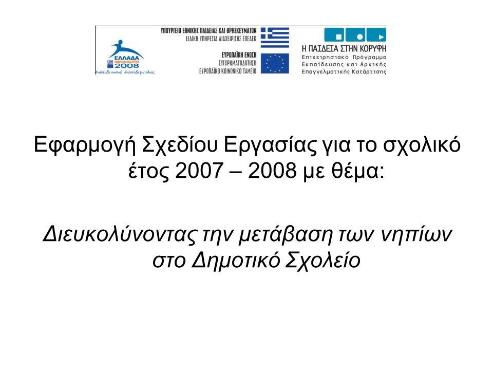 Εφαρμογή Σχεδίου Εργασίας για το σχολικό έτος 2007 – 2008 με θέμα: Διευκολύνοντας την μετάβαση των νηπίων στο Δημοτικό Σχολείο