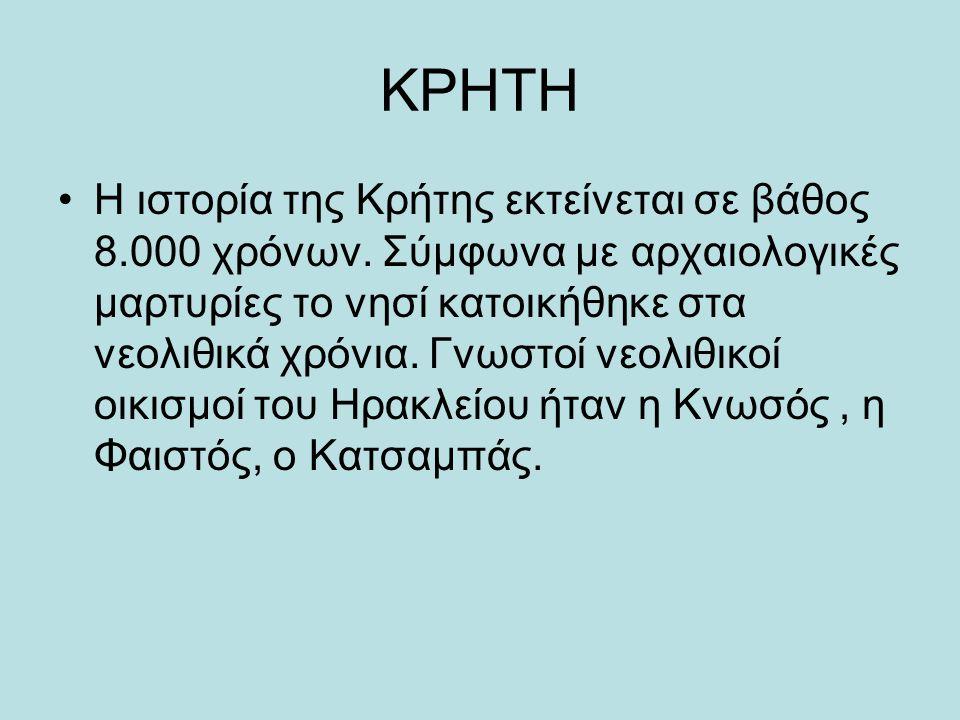ΚΡΗΤΗ Η ιστορία της Κρήτης εκτείνεται σε βάθος 8.000 χρόνων.