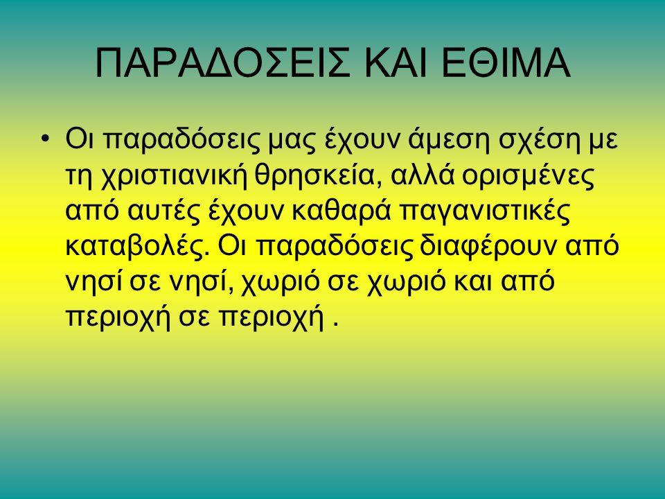 ΜΥΚΟΝΟΣ