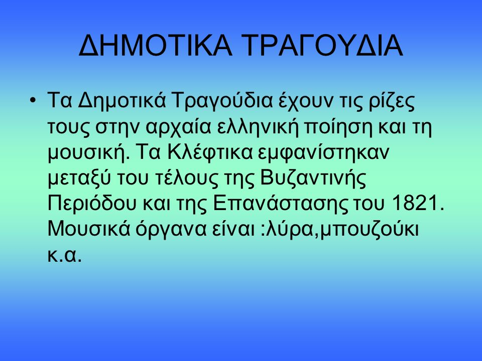 ΤΑ ΝΗΣΙΑ ΜΑΣ Η Ελλάδα έχει πολλά και όμορφα νησιά.Κάποια από αυτά είναι: ΧΙΟΣ ΛΕΥΚΑΔΑ ΚΡΗΤΗ ΜΥΚΟΝΟΣ ΣΑΝΤΟΡΙΝΗ