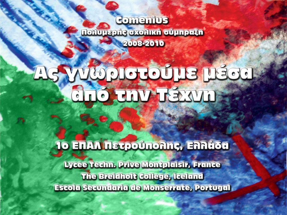 Η ελληνική συμμετοχή στο πρόγραμμα Η αρχική ιδέα του να συμμετάσχουμε σε ένα πρόγραμμα σαν το Comenius γεννήθηκε από την ελπίδα ότι η παραγωγή εκ μέρους των μαθητών, ενός έργου που θα υπερέβαινε τα στενά όρια, όχι μόνο του μαθήματος και του σχολικού περιβάλλοντος, αλλά και της ίδιας τους της χώρας, θα ήταν ένα κίνητρο για να ξεδιπλώσουν τις δημιουργικές τους ικανότητες.