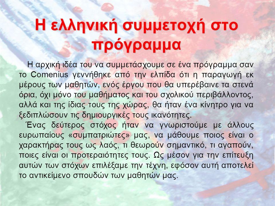 Η ελληνική συμμετοχή στο πρόγραμμα Η αρχική ιδέα του να συμμετάσχουμε σε ένα πρόγραμμα σαν το Comenius γεννήθηκε από την ελπίδα ότι η παραγωγή εκ μέρο
