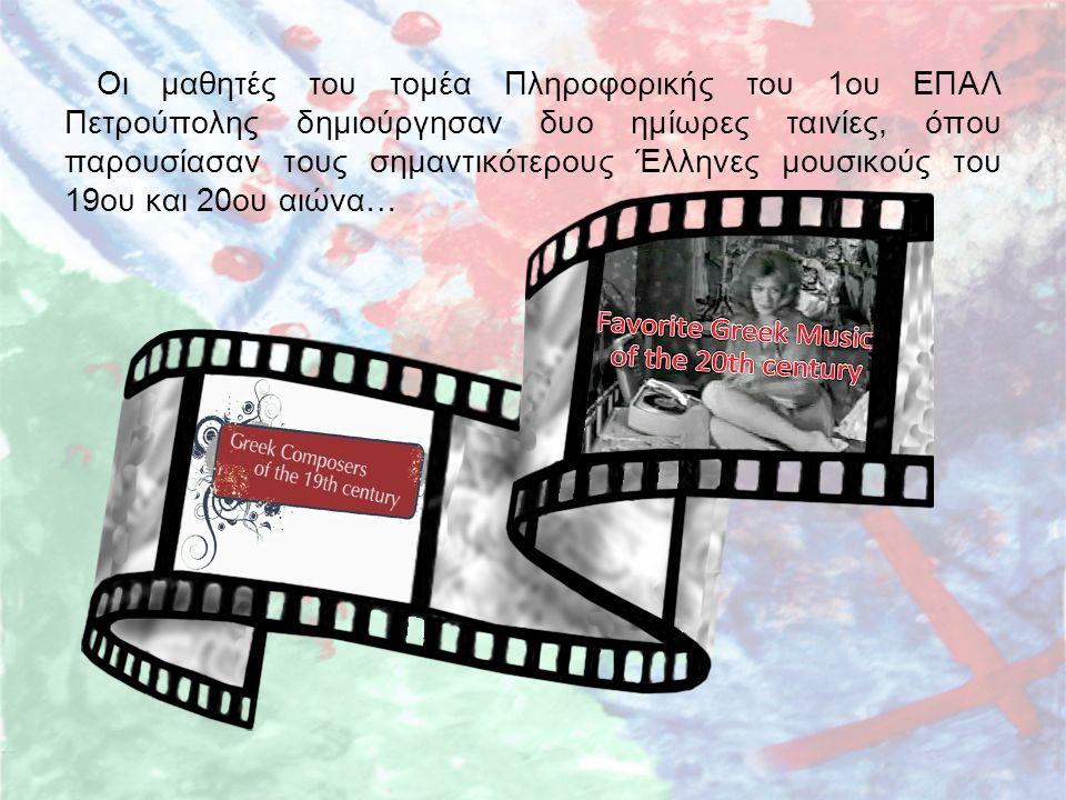 Oι μαθητές του τομέα Πληροφορικής του 1ου ΕΠΑΛ Πετρούπολης δημιούργησαν δυο ημίωρες ταινίες, όπου παρουσίασαν τους σημαντικότερους Έλληνες μουσικούς του 19ου και 20ου αιώνα…