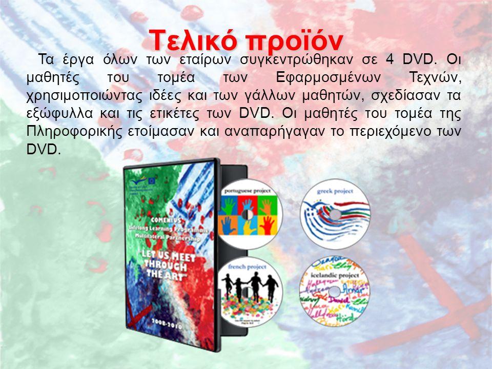 Τα έργα όλων των εταίρων συγκεντρώθηκαν σε 4 DVD. Οι μαθητές του τομέα των Εφαρμοσμένων Τεχνών, χρησιμοποιώντας ιδέες και των γάλλων μαθητών, σχεδίασα