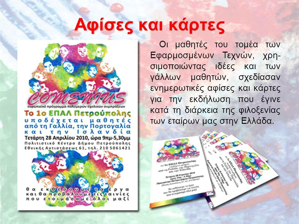 Οι μαθητές του τομέα των Εφαρμοσμένων Τεχνών, χρη- σιμοποιώντας ιδέες και των γάλλων μαθητών, σχεδίασαν ενημερωτικές αφίσες και κάρτες για την εκδήλωση που έγινε κατά τη διάρκεια της φιλοξενίας των εταίρων μας στην Ελλάδα.