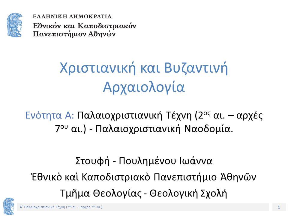 42 Α' Παλαιοχριστιανική Τέχνη (2 ος αι.– αρχές 7 ου αι.) 42 Εικόνα 40 Φθιώτιδες Θήβες (Ν.