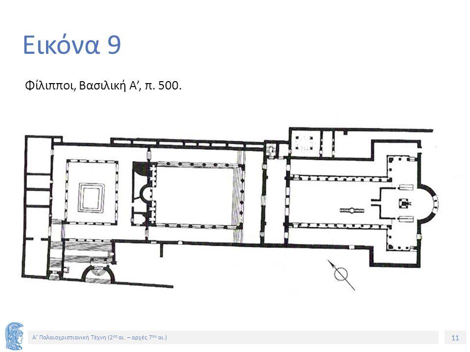 11 Α' Παλαιοχριστιανική Τέχνη (2 ος αι. – αρχές 7 ου αι.) 11 Εικόνα 9 Φίλιπποι, Βασιλική Α', π. 500.