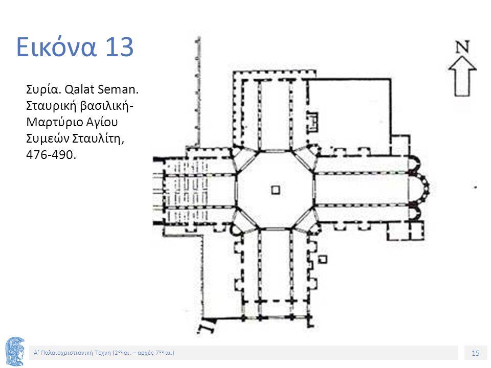 15 Α' Παλαιοχριστιανική Τέχνη (2 ος αι. – αρχές 7 ου αι.) 15 Εικόνα 13 Συρία. Qalat Seman. Σταυρική βασιλική- Μαρτύριο Αγίου Συμεών Σταυλίτη, 476-490.