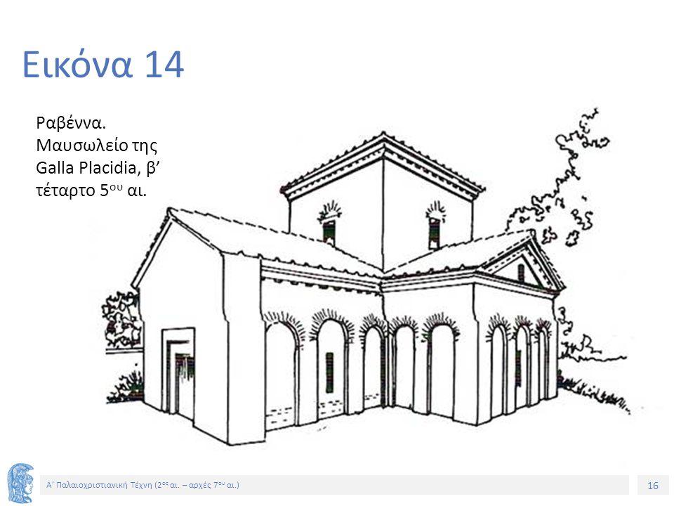 16 Α' Παλαιοχριστιανική Τέχνη (2 ος αι. – αρχές 7 ου αι.) 16 Εικόνα 14 Ραβέννα. Μαυσωλείο της Galla Placidia, β' τέταρτο 5 ου αι.