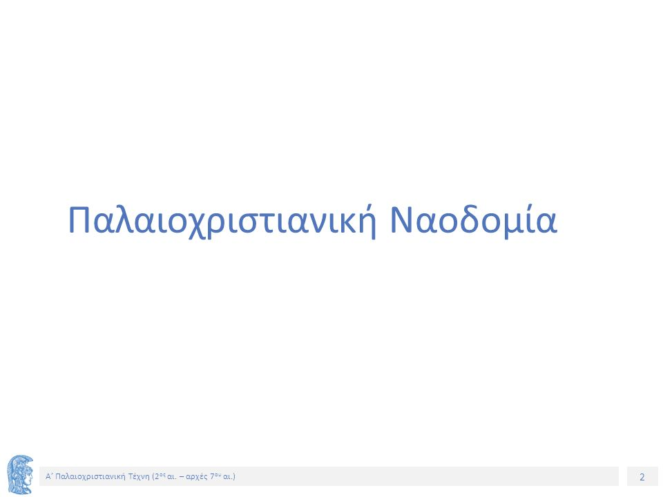 13 Α' Παλαιοχριστιανική Τέχνη (2 ος αι.– αρχές 7 ου αι.) 13 Εικόνα 11 Αθήνα.