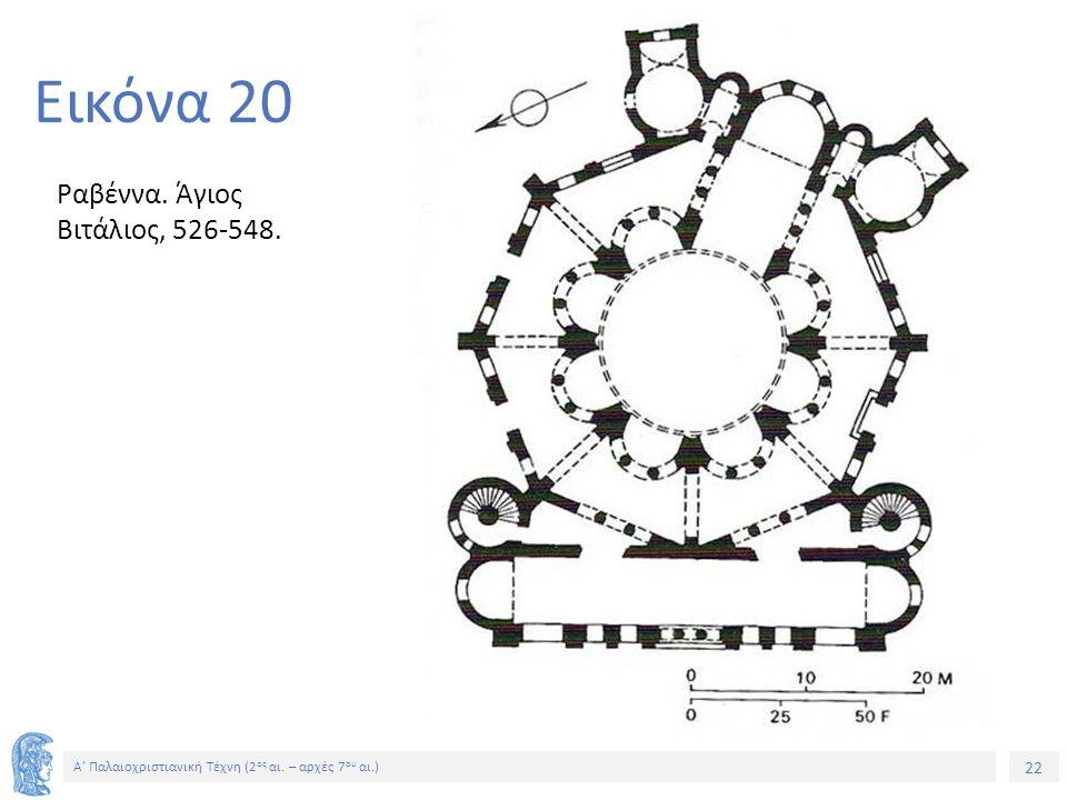 22 Α' Παλαιοχριστιανική Τέχνη (2 ος αι. – αρχές 7 ου αι.) 22 Εικόνα 20 Ραβέννα. Άγιος Βιτάλιος, 526-548.