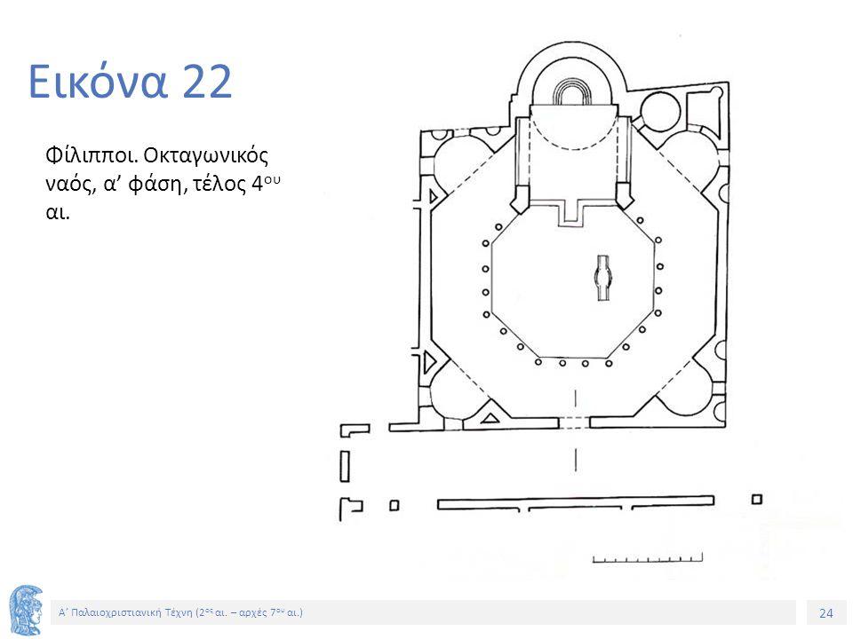 24 Α' Παλαιοχριστιανική Τέχνη (2 ος αι. – αρχές 7 ου αι.) 24 Εικόνα 22 Φίλιπποι. Οκταγωνικός ναός, α' φάση, τέλος 4 ου αι.