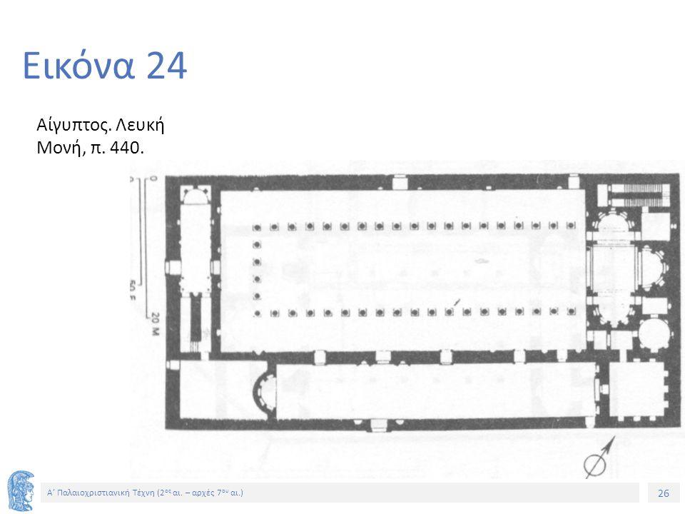 26 Α' Παλαιοχριστιανική Τέχνη (2 ος αι. – αρχές 7 ου αι.) 26 Εικόνα 24 Αίγυπτος. Λευκή Μονή, π. 440.