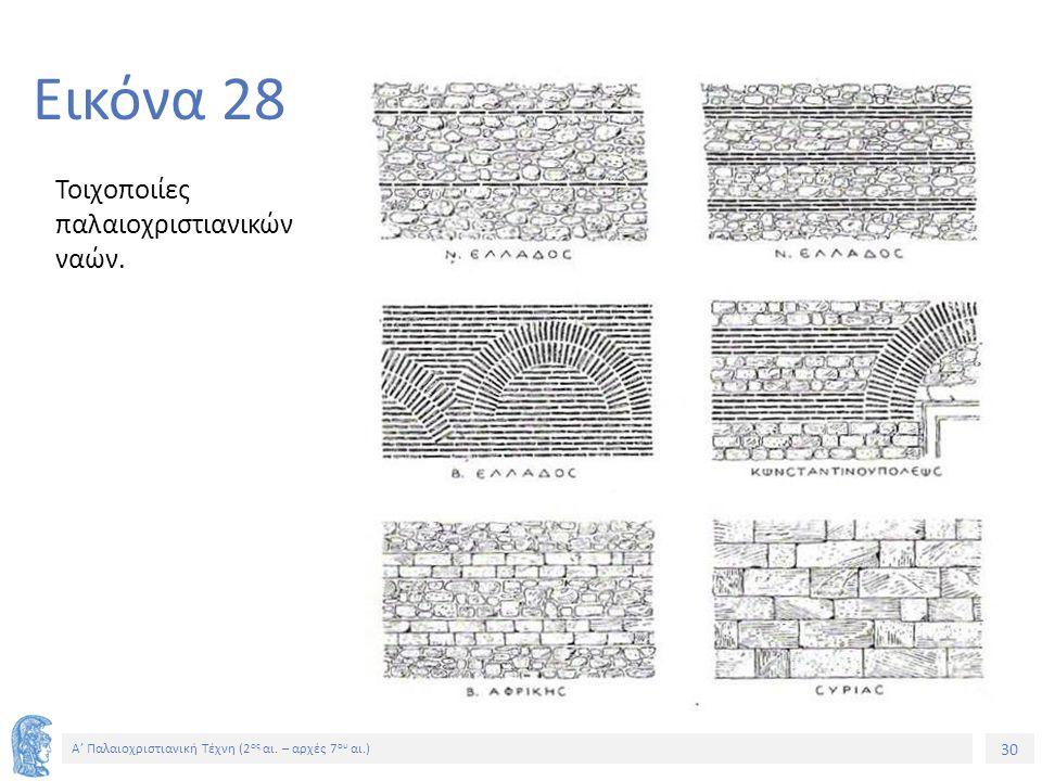 30 Α' Παλαιοχριστιανική Τέχνη (2 ος αι. – αρχές 7 ου αι.) 30 Εικόνα 28 Τοιχοποιίες παλαιοχριστιανικών ναών.