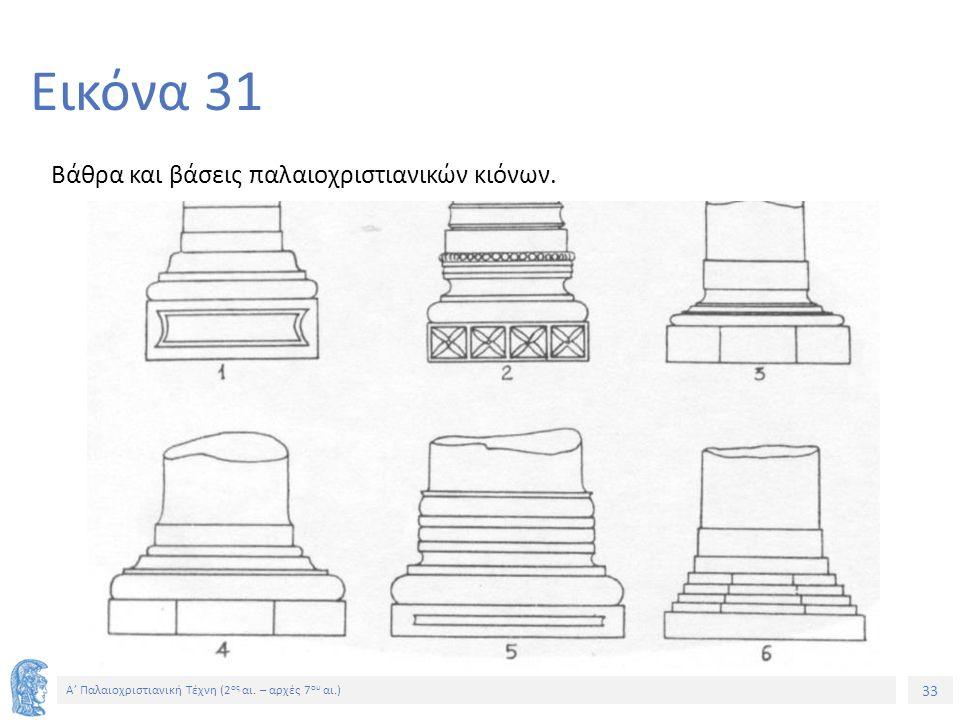 33 Α' Παλαιοχριστιανική Τέχνη (2 ος αι. – αρχές 7 ου αι.) 33 Εικόνα 31 Βάθρα και βάσεις παλαιοχριστιανικών κιόνων.