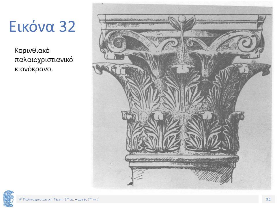 34 Α' Παλαιοχριστιανική Τέχνη (2 ος αι. – αρχές 7 ου αι.) 34 Εικόνα 32 Κορινθιακό παλαιοχριστιανικό κιονόκρανο.