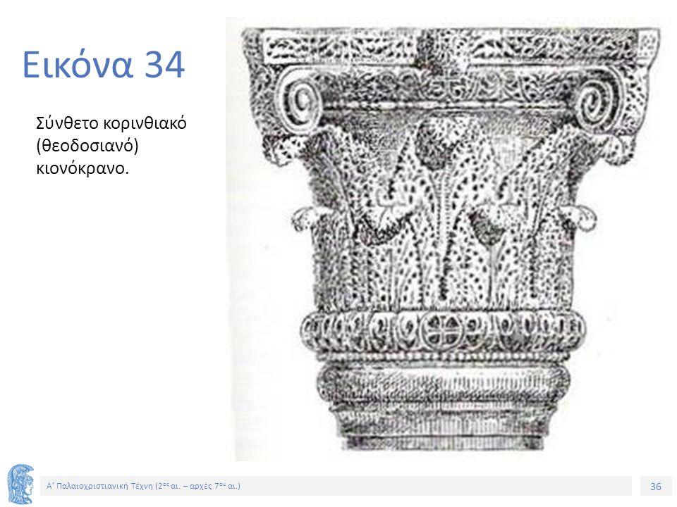 36 Α' Παλαιοχριστιανική Τέχνη (2 ος αι. – αρχές 7 ου αι.) 36 Εικόνα 34 Σύνθετο κορινθιακό (θεοδοσιανό) κιονόκρανο.