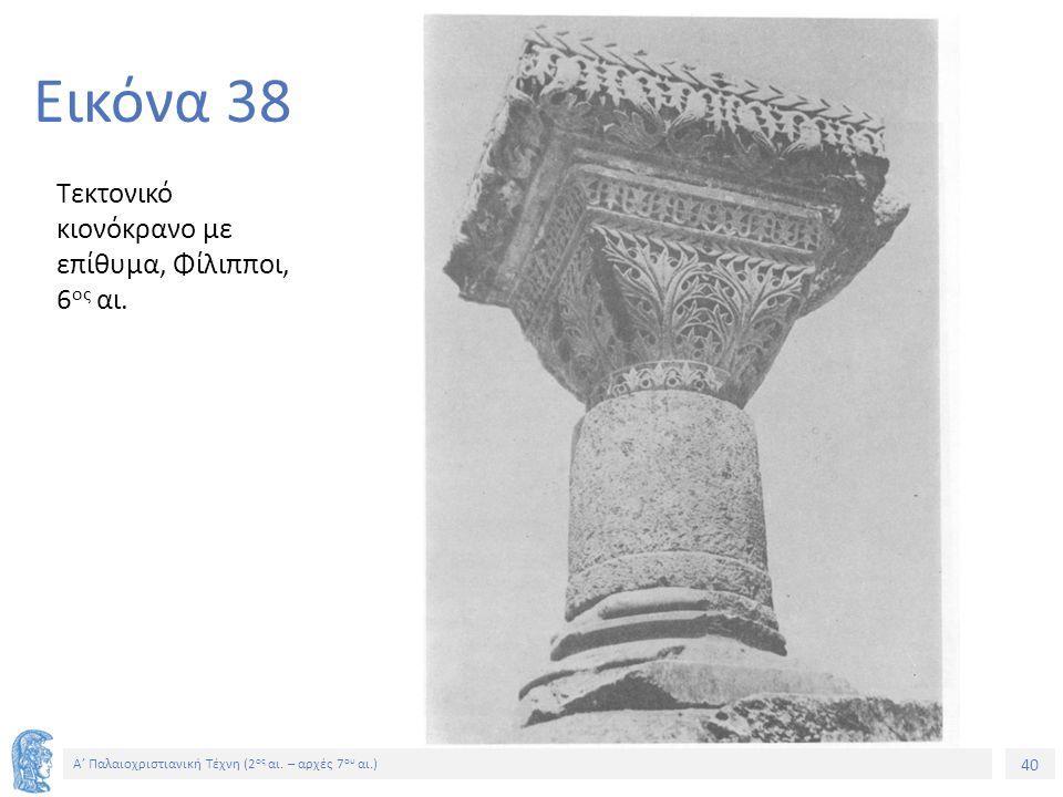 40 Α' Παλαιοχριστιανική Τέχνη (2 ος αι. – αρχές 7 ου αι.) 40 Εικόνα 38 Τεκτονικό κιονόκρανο με επίθυμα, Φίλιπποι, 6 ος αι.