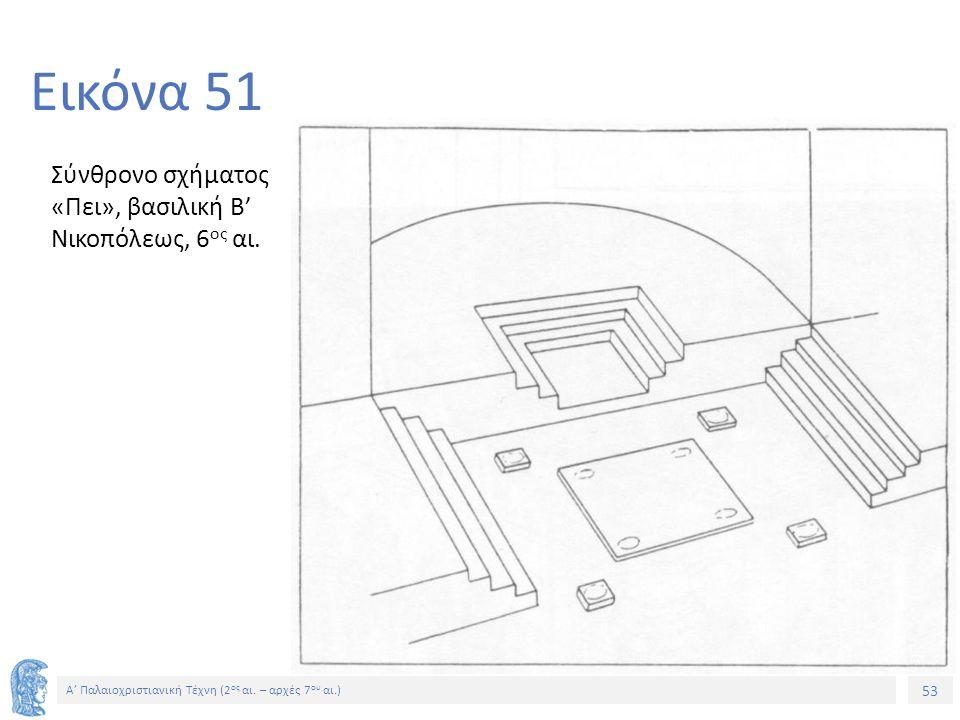 53 Α' Παλαιοχριστιανική Τέχνη (2 ος αι. – αρχές 7 ου αι.) 53 Εικόνα 51 Σύνθρονο σχήματος «Πει», βασιλική Β' Νικοπόλεως, 6 ος αι.