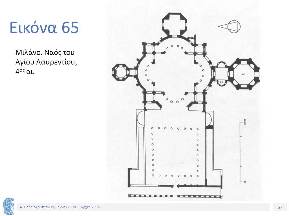 67 Α' Παλαιοχριστιανική Τέχνη (2 ος αι. – αρχές 7 ου αι.) 67 Εικόνα 65 Μιλάνο. Ναός του Αγίου Λαυρεντίου, 4 ος αι.