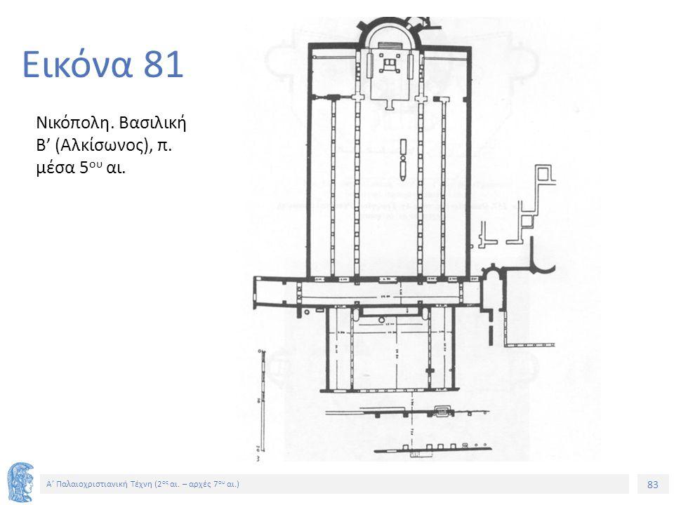 83 Α' Παλαιοχριστιανική Τέχνη (2 ος αι. – αρχές 7 ου αι.) 83 Εικόνα 81 Νικόπολη. Βασιλική Β' (Αλκίσωνος), π. μέσα 5 ου αι.