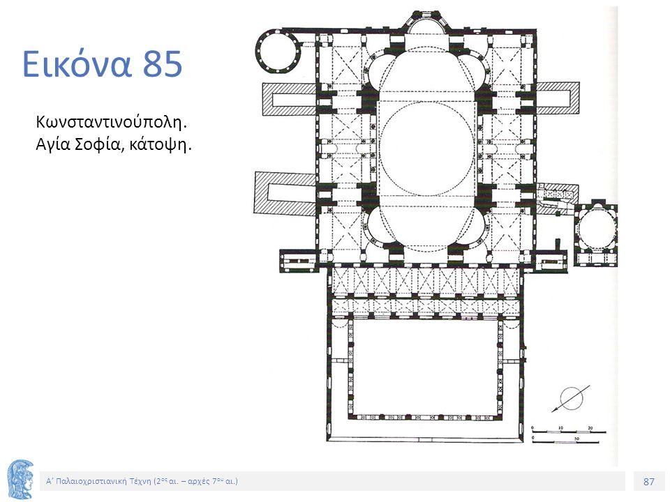 87 Α' Παλαιοχριστιανική Τέχνη (2 ος αι. – αρχές 7 ου αι.) 87 Εικόνα 85 Κωνσταντινούπολη. Αγία Σοφία, κάτοψη.