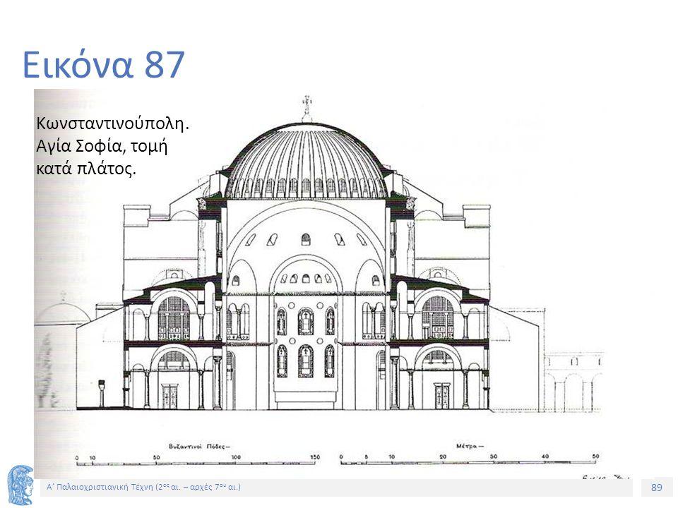 89 Α' Παλαιοχριστιανική Τέχνη (2 ος αι. – αρχές 7 ου αι.) 89 Εικόνα 87 Κωνσταντινούπολη. Αγία Σοφία, τομή κατά πλάτος.