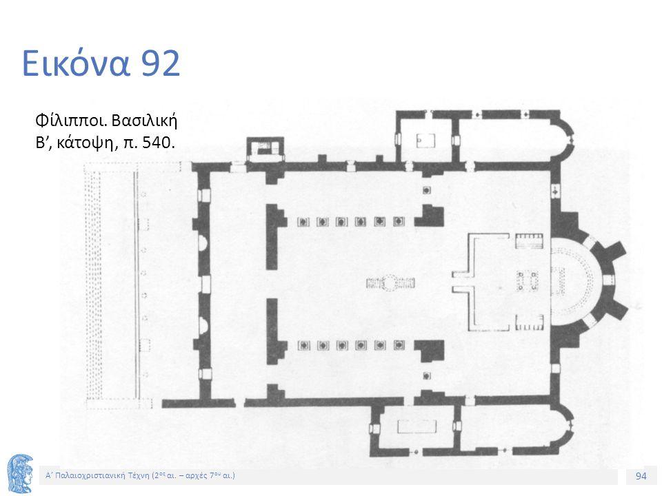 94 Α' Παλαιοχριστιανική Τέχνη (2 ος αι. – αρχές 7 ου αι.) 94 Εικόνα 92 Φίλιπποι. Βασιλική Β', κάτοψη, π. 540.