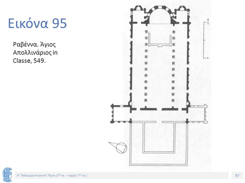 97 Α' Παλαιοχριστιανική Τέχνη (2 ος αι. – αρχές 7 ου αι.) 97 Εικόνα 95 Ραβέννα. Άγιος Απολλινάριος in Classe, 549.