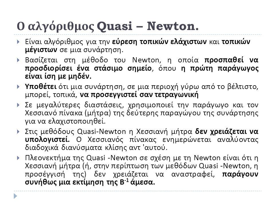 Ο αλγόριθμος Quasi – Newton.