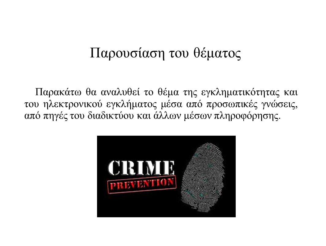 Παρουσίαση του θέματος Παρακάτω θα αναλυθεί το θέμα της εγκληματικότητας και του ηλεκτρονικού εγκλήματος μέσα από προσωπικές γνώσεις, από πηγές του διαδικτύου και άλλων μέσων πληροφόρησης.