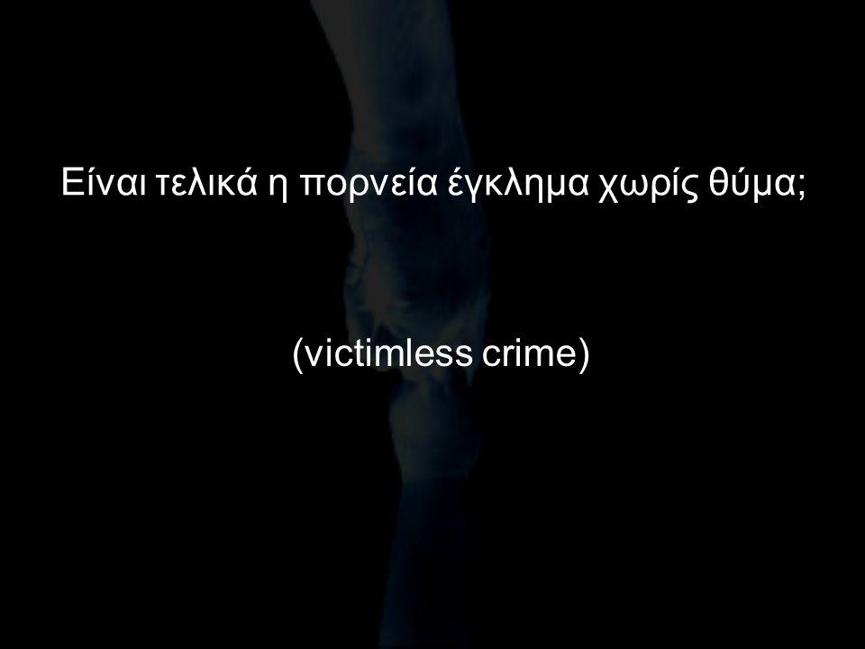 Είναι τελικά η πορνεία έγκλημα χωρίς θύμα; (victimless crime)