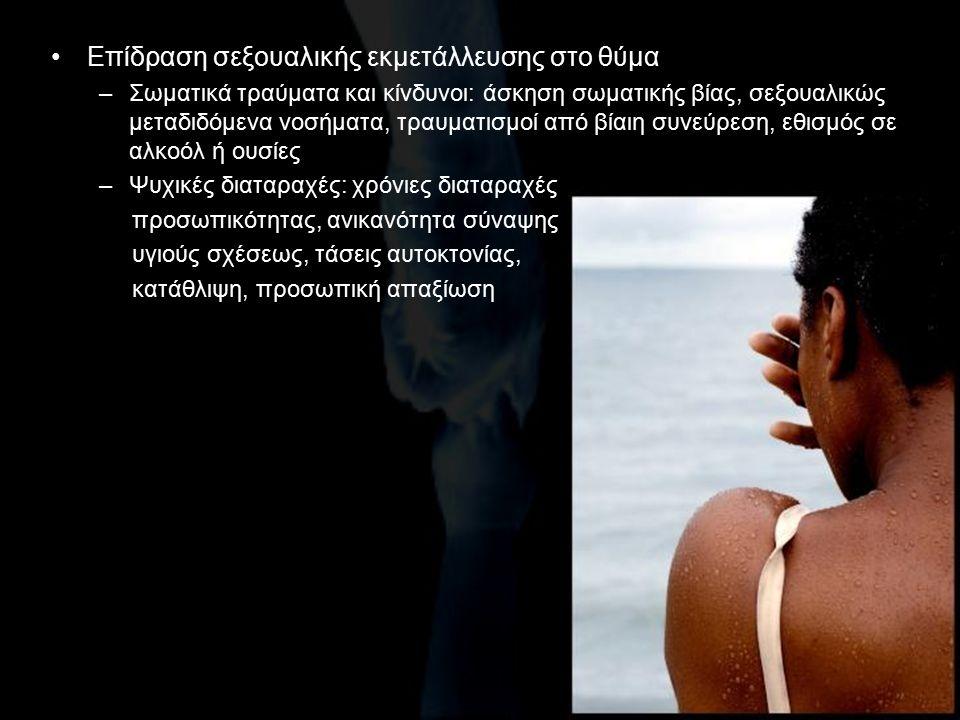 Επίδραση σεξουαλικής εκμετάλλευσης στο θύμα –Σωματικά τραύματα και κίνδυνοι: άσκηση σωματικής βίας, σεξουαλικώς μεταδιδόμενα νοσήματα, τραυματισμοί από βίαιη συνεύρεση, εθισμός σε αλκοόλ ή ουσίες –Ψυχικές διαταραχές: χρόνιες διαταραχές προσωπικότητας, ανικανότητα σύναψης υγιούς σχέσεως, τάσεις αυτοκτονίας, κατάθλιψη, προσωπική απαξίωση