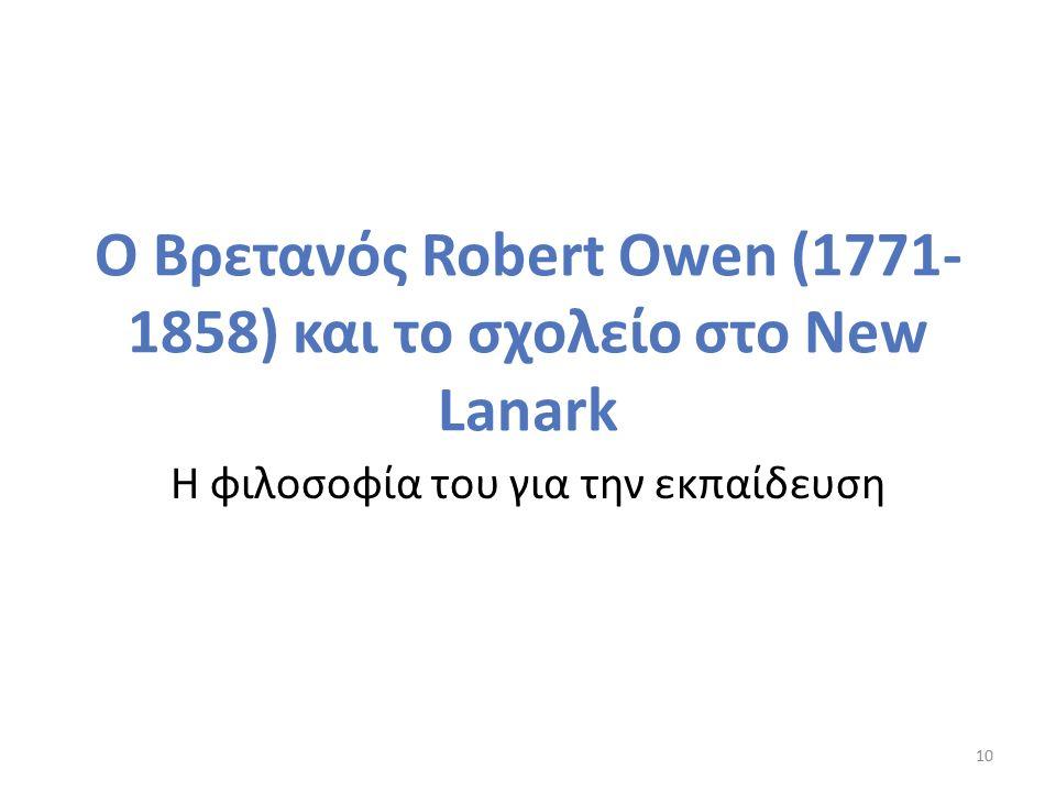 Ο Βρετανός Robert Owen (1771- 1858) και το σχολείο στο New Lanark Η φιλοσοφία του για την εκπαίδευση 10