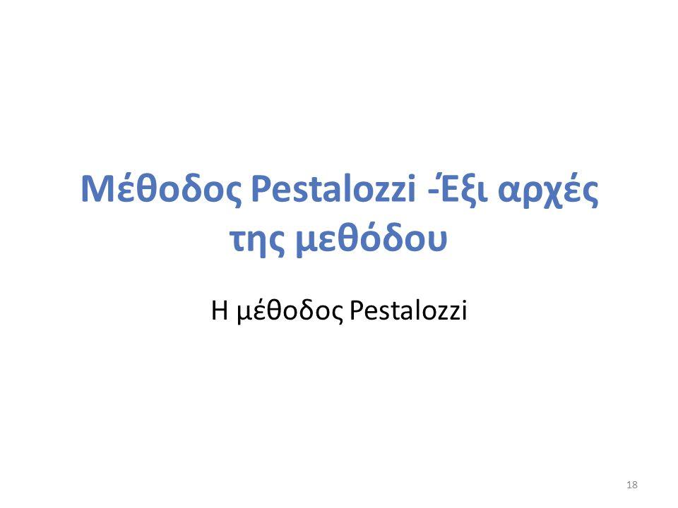 Μέθοδος Pestalozzi -Έξι αρχές της μεθόδου Η μέθοδος Pestalozzi 18
