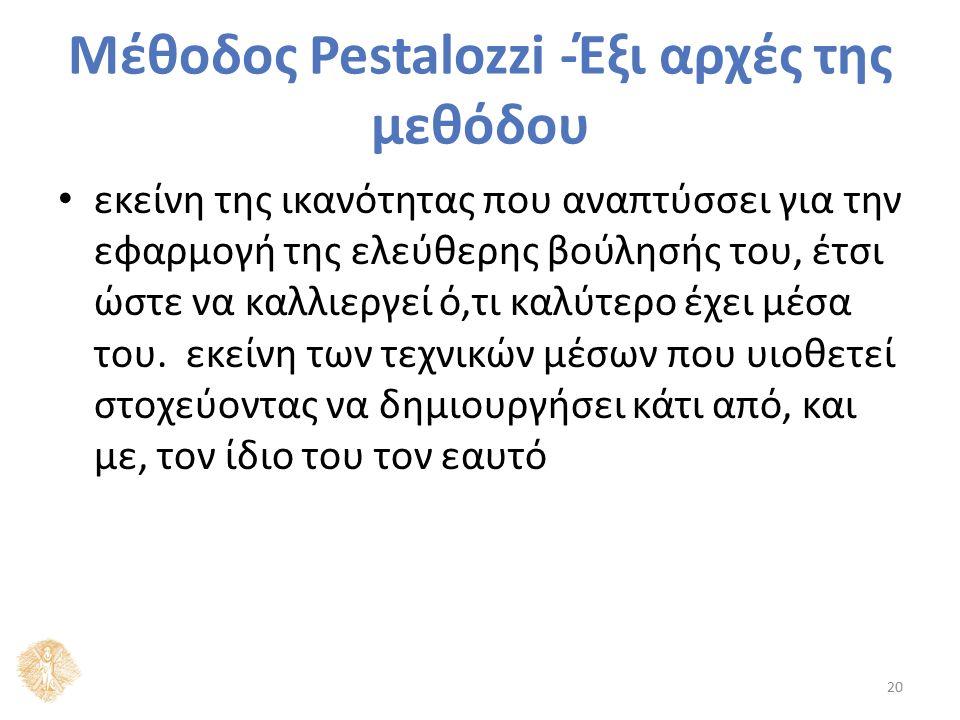 Μέθοδος Pestalozzi -Έξι αρχές της μεθόδου εκείνη της ικανότητας που αναπτύσσει για την εφαρμογή της ελεύθερης βούλησής του, έτσι ώστε να καλλιεργεί ό,