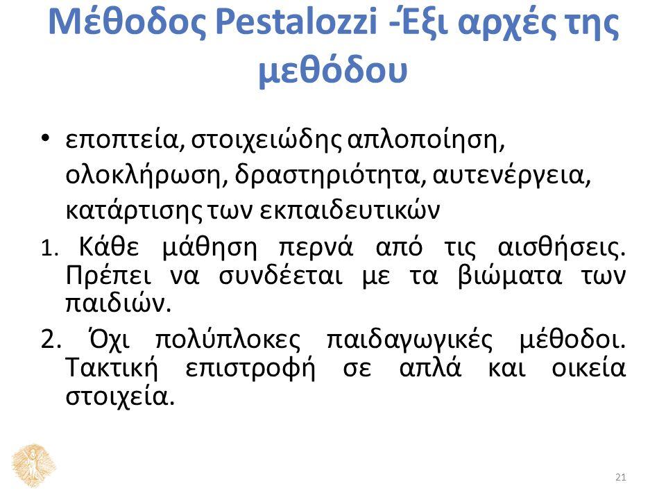 Μέθοδος Pestalozzi -Έξι αρχές της μεθόδου εποπτεία, στοιχειώδης απλοποίηση, ολοκλήρωση, δραστηριότητα, αυτενέργεια, κατάρτισης των εκπαιδευτικών 1. Κά